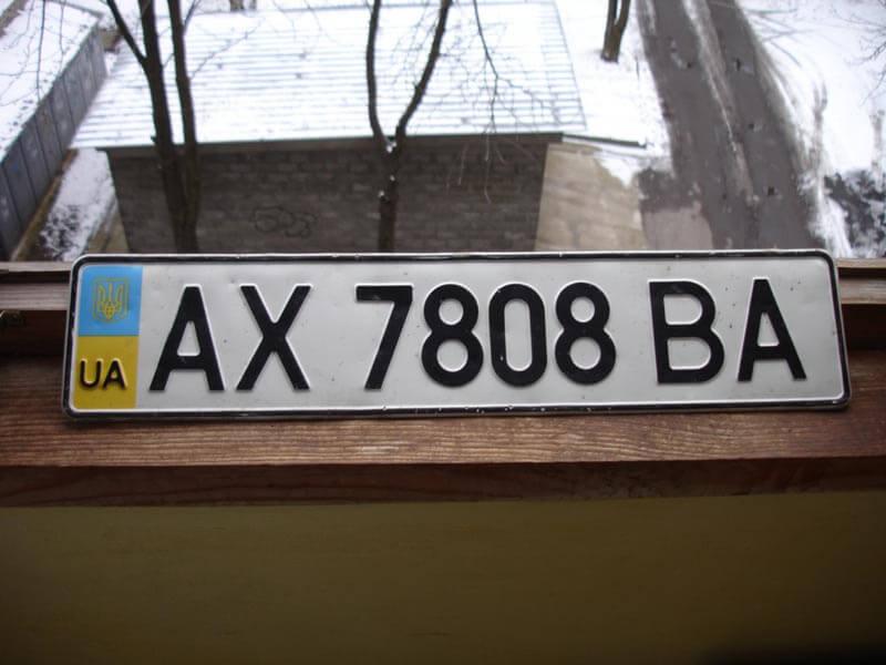 дубликат номера авто
